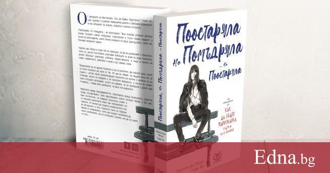 След като през 2019 г. на българския книжен пазар се