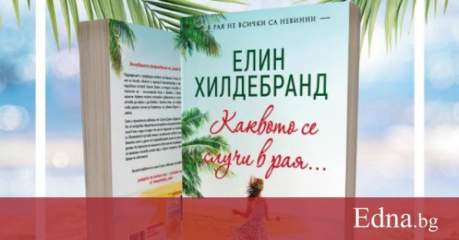 """На български излезе втората книга от бестселъровата трилогия """"Рай"""" на"""