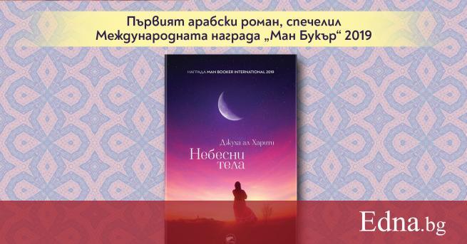 """На български излиза книгата """"Небесни тела"""" наДжуха ал Харити (изд."""
