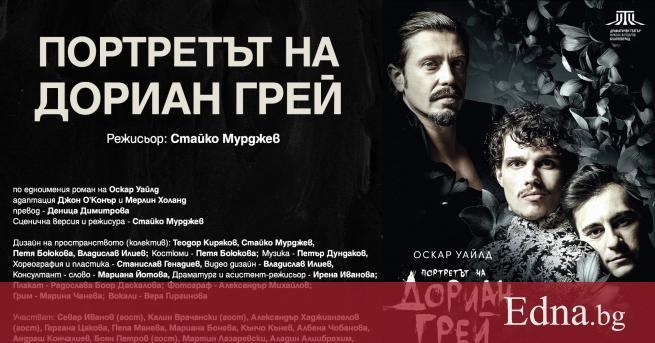 След като официално откри своя 102-ри творчески сезон, Драматичен театър