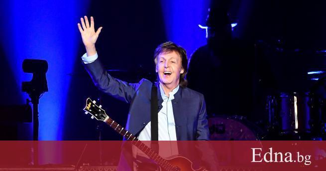 """Бившият """"бийтълс"""", композиторът, певецът и най-богатият музикант в света Пол"""