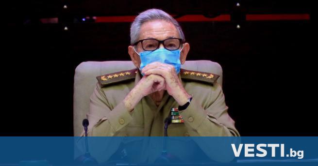 Р аул Кастро потвърди, че предава ръководството на Кубинската комунистическа