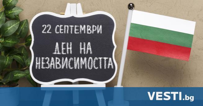 а 22 септември България отбелязва 112 години независимост. Цялата история