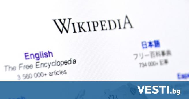 Wikimedia Foundation, основател и собственик на онлайн енциклопедията Wikipedia, пуска