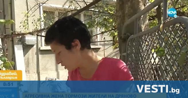 гресивна жена броди по улиците на Дряново и тормози местните.Преди