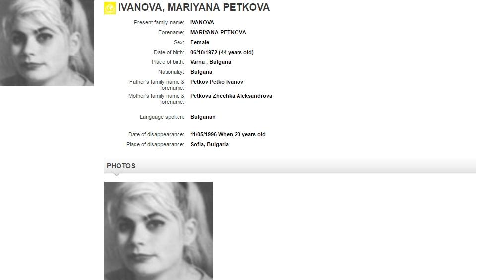 Марияна Петкова Иванова