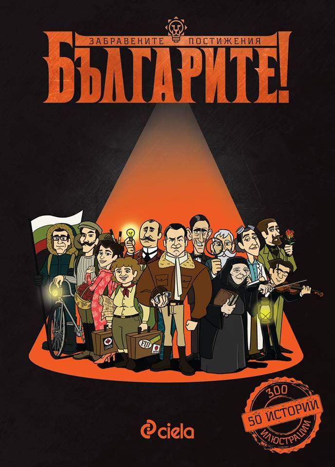 забравените българи