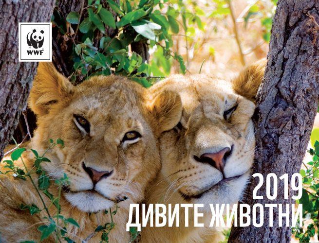 WWF календар