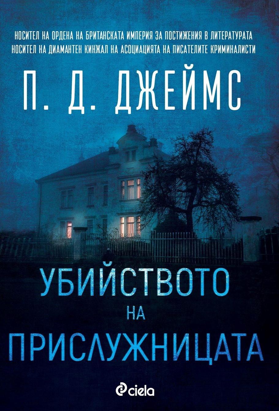 книга Ciela къща