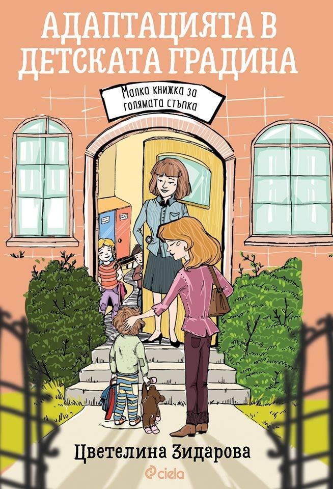 книга детска градина Ciela