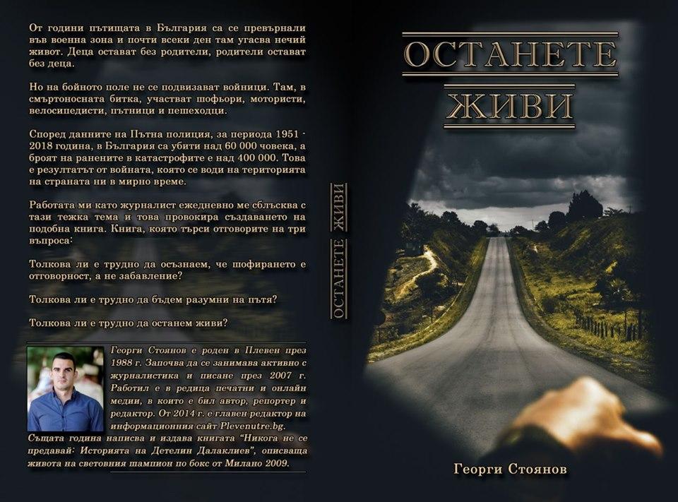 Георги Стоянов книга Останете живи