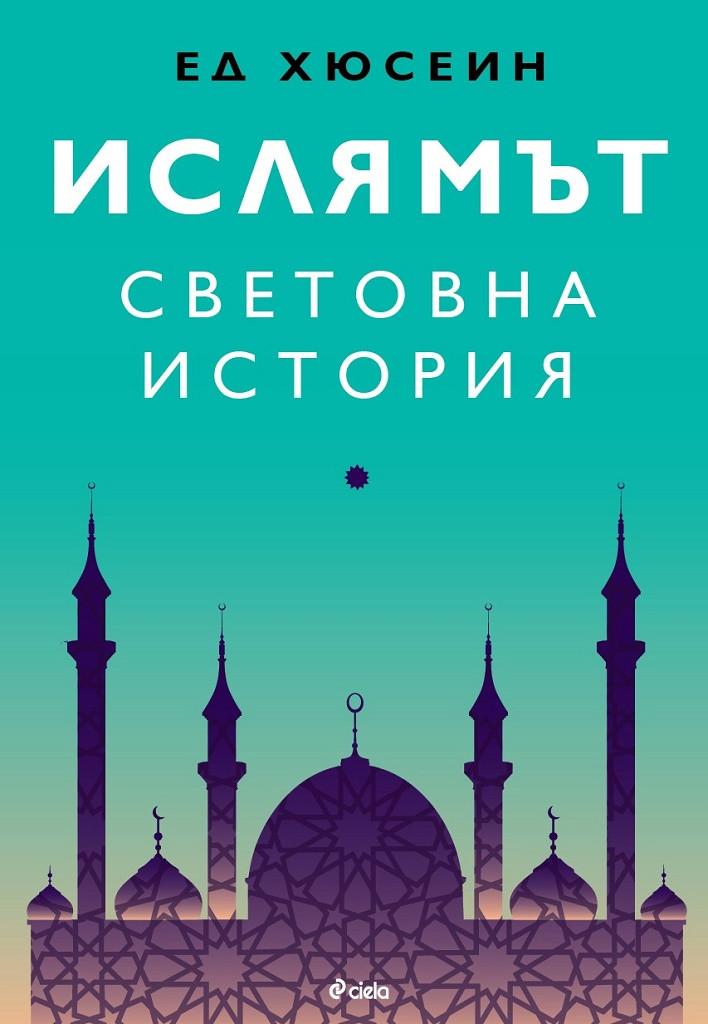 ислям книга