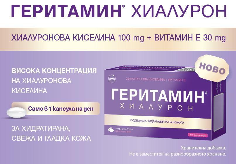 геритамин