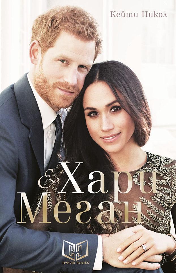Меган и Хари