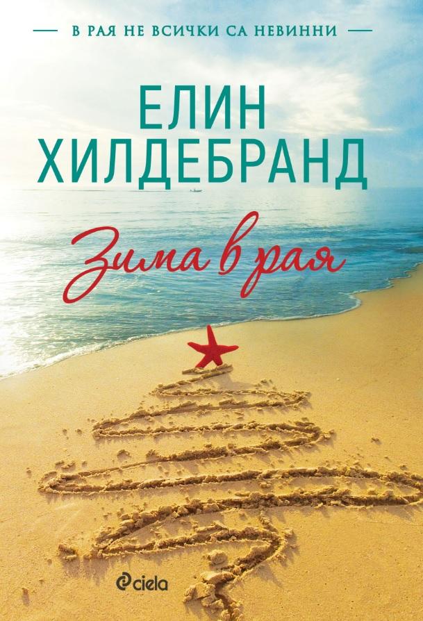лято книга