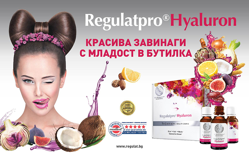 Regulat Pro Hyaluron