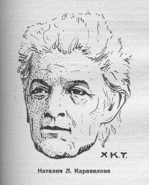 Наталия Каравелова