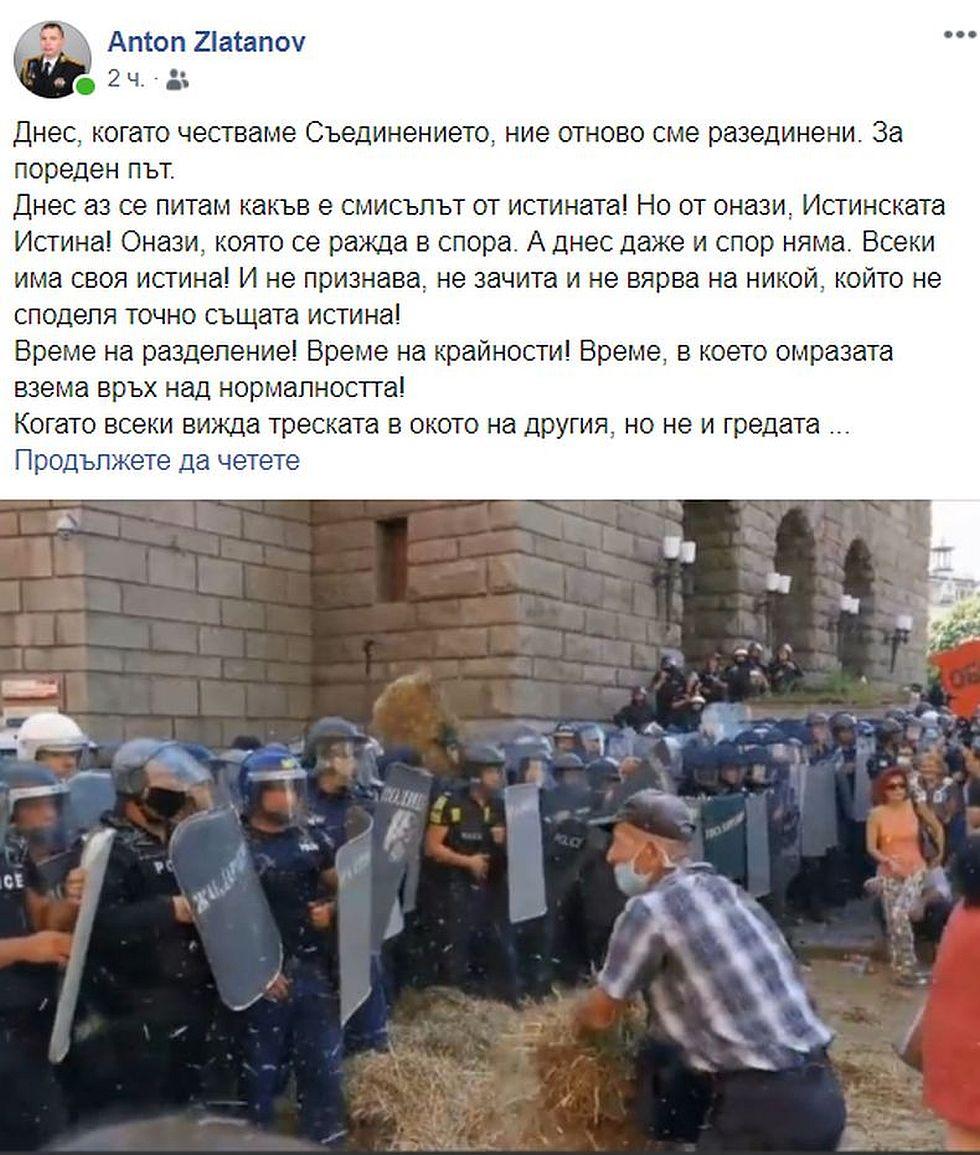 Антон Златанов скрийншот пост фейсбук