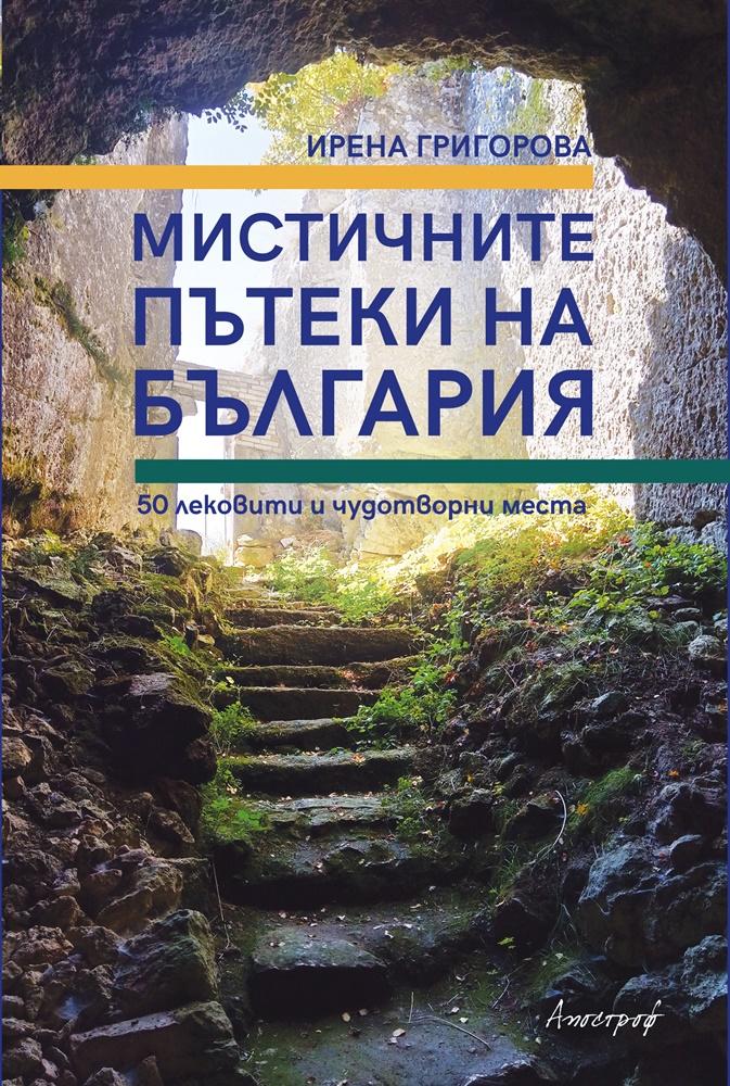 книга Апостроф